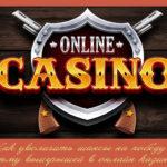 Как увеличить шансы на победу и сумму выигрышей в онлайн казино?