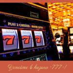 Успейте в казино «777»!