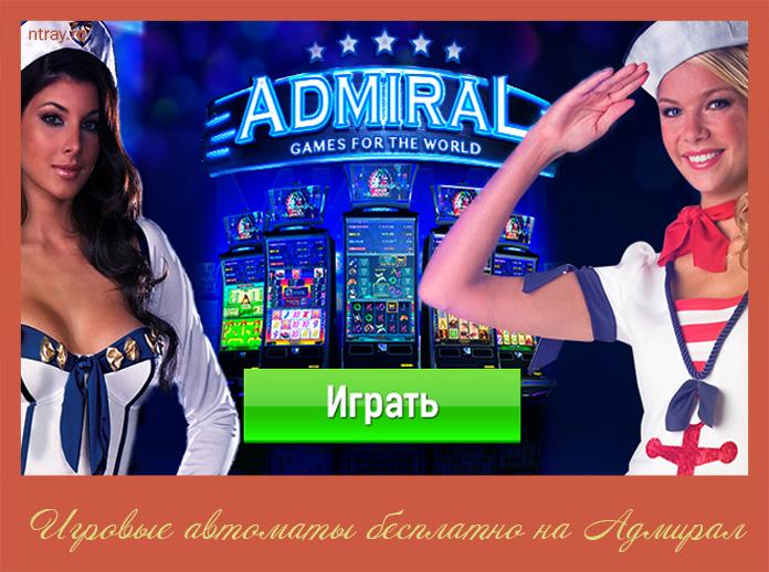 казино адмирал сайт