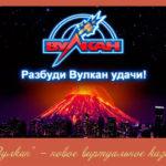 «Вулкан» – новое виртуальное казино