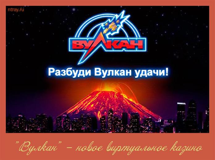 vladimir-igrovie-klubi-vulkan