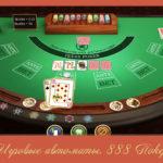 Игровые автоматы. 888 Покер