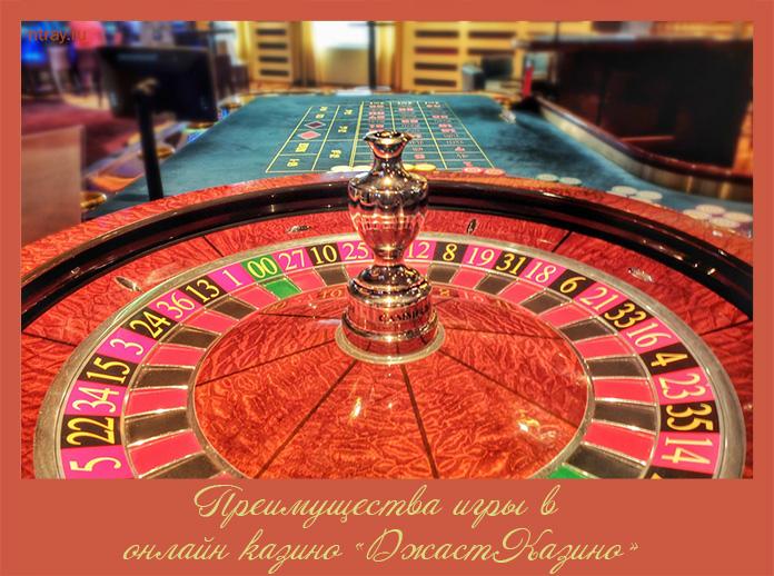 казино «JustCasino»
