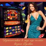 Путешествие в мир игр онлайн казино Вулкан