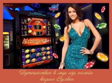 Вулкан виртуальное казино
