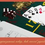 Бездепозитный покер, как способ заработка