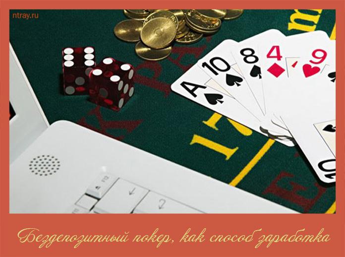 обзоры румов покера