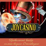 Правильный выбор онлайн-казино Джойказино