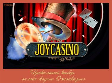 онлайн-казино Джойказино