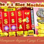 Интернет-казино Супер Слот