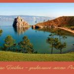 Озеро Байкал – уникальное место России