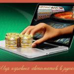 Мир игровых автоматов в рунете
