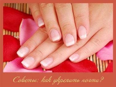 биогель для ногтей