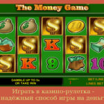 Играть в казино-рулетка — надёжный способ игры на деньги
