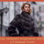 Как выбрать норковую шубу в Udekasi Furs?