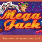 Игровые аппараты Mega Jack