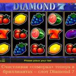 Счастливая «семерка» теперь в бриллиантах – слот Diamond 7