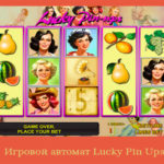 Игровой автомат Lucky Pin Ups