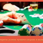 Секреты успеха лучшего игрока в казино PokerDom