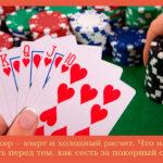 Покер – азарт и холодный расчет. Что надо знать перед тем, как сесть за покерный стол?