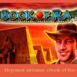 Игровой автомат «Book of Ra»