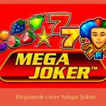 Игровой слот Mega Joker в казино Вулкан онлайн