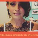 Татуировки и пирсинг, что это сегодня?
