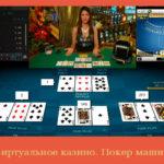 Виртуальное казино. Покер машины