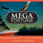 Игровой автомат «Mega Fortune» в казино Адмирал