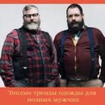 Теплые тренды одежды для полных мужчин