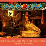 Игра на автомате Book Of Ra Deluxe в Вулкан Казино