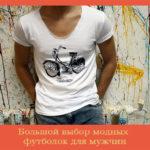 Большой выбор модных футболок для мужчин