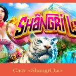 Слот «Shangri La» в казино Вулкан Удачи