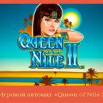 Игровой автомат «Queen of Nile 2» в онлайн казино Лотору
