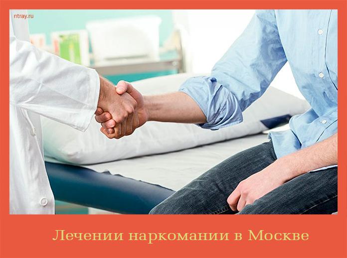 Лечении наркомании в Москве