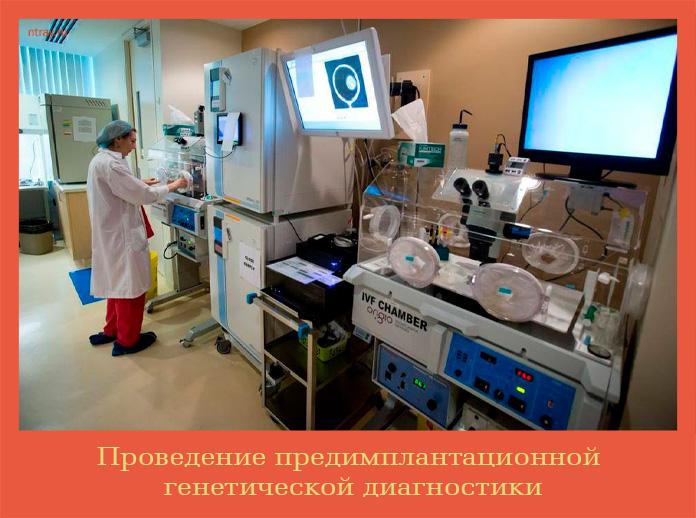Проведение предимплантационной генетической диагностики