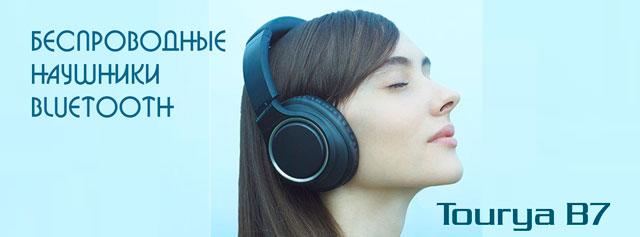 Беспроводные наушники Bluetooth Tourya B7