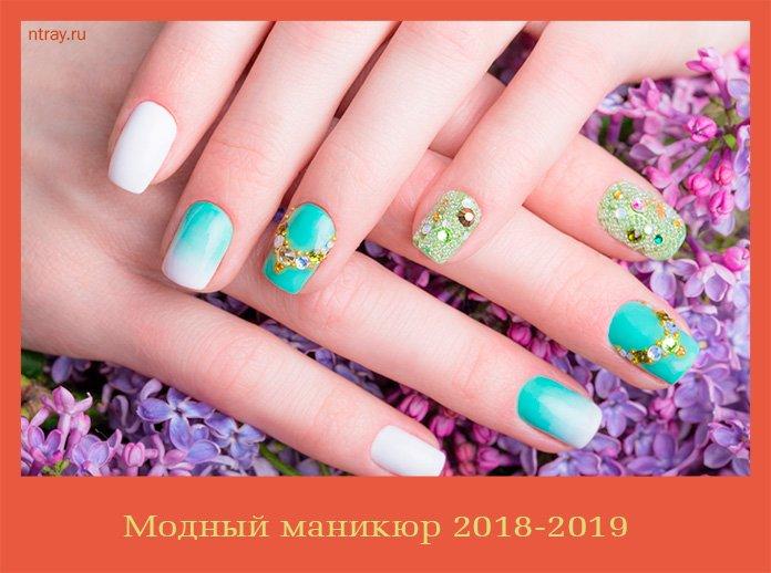 Модный маникюр 2018-2019