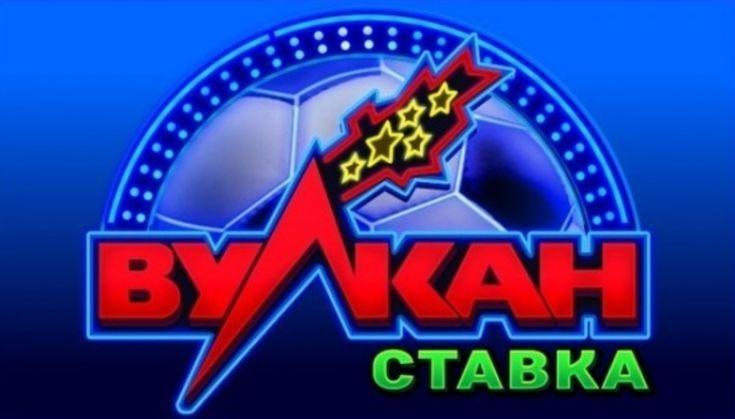 казино вулкан ставка мобильная версия
