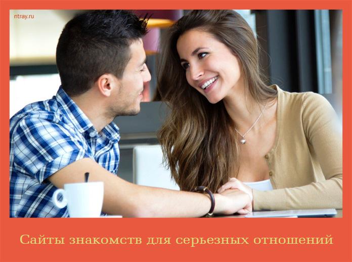 сайты знакомств для серьезных отношений навечно
